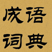 Offline Chinese Idioms Dictionary w/YouTube videos