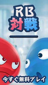 RB対戦 - 2人で遊べる暇つぶし無料ゲーム Apk Download Free for PC, smart TV