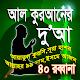 Download আল কুরআনের দোয়া (রব্বানা,সূরা হাশর,আয়াতুল কুরসি) For PC Windows and Mac