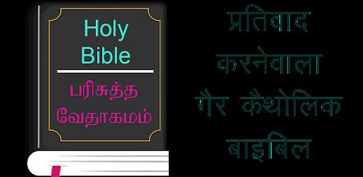 English Hindi KJV/CSI Bible - Apps on Google Play
