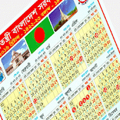 BD Holiday Calendar