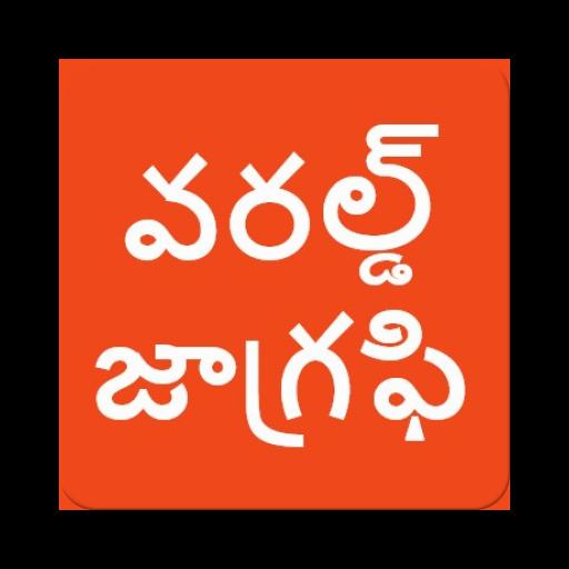 World Geography Telugu