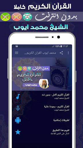 Muhammad Ayyub Quran MP3 Offline 2.0 screenshots 1