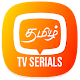 Download Watch Tamil TV Serials & Shows For PC Windows and Mac