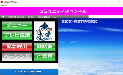 SKYCOMM-やいづ screenshot 2
