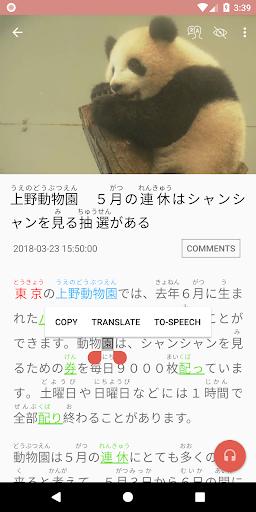 NHK Japanese Easy Learner 7.3.0 screenshots 4