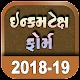 IncomeTax Form 2018-19 - Gujarati (app)