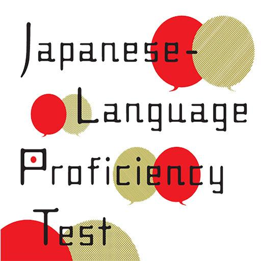 JLPT Test - Japanese Test (Japanese Practice) Android APK Download Free By English Store