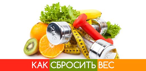 как можно сбросить вес мужчине