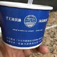 永富冰淇淋