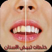 خلطات تبيض الاسنان
