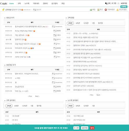 코픽 - 커뮤니티 토픽 뉴스 모아보기 1.5.0 screenshot 1120681