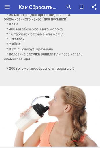 как вес сбросить