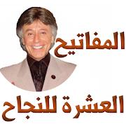 المفاتيح العشرة للنجاح د.الفقي