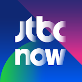 JTBC NOW Android APK Download Free By (주)JTBC