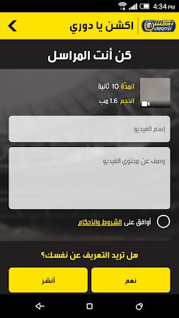 Action Ya Dawry 1.0.1 screenshot 394377