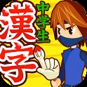 中学生漢字(手書き&読み方)-無料の中学生勉強アプリ icon