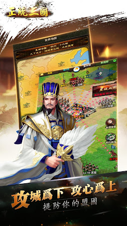 正統三國-經營策略國戰手遊 創新自由戰鬥 1.6.64 screenshot 2092595