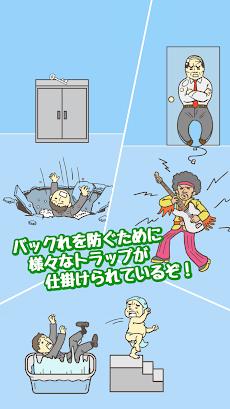 会社バックれる! - 脱出ゲームのおすすめ画像3