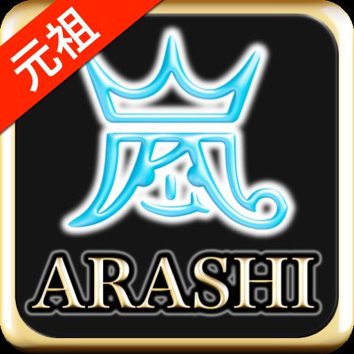 曲当てfor嵐 ARASHI 娛樂 App LOGO-硬是要APP