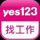 yes123找工作-面試通知即時收,求職、找打工就是快 icon