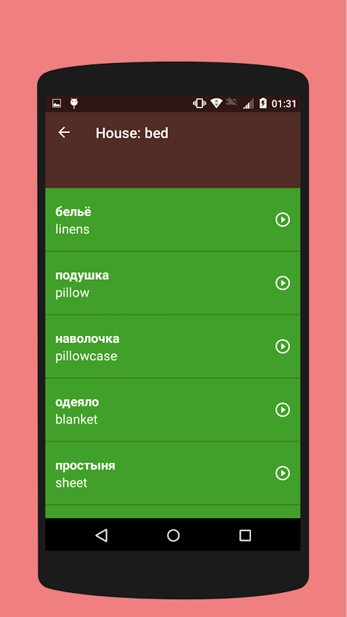 Russian words- screenshot
