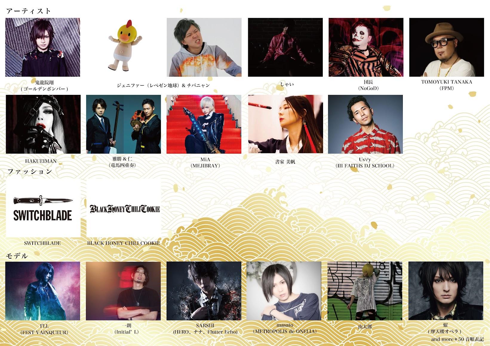 [迷迷音樂] 日本文化推廣活動「- 遊 嬉 宴 楽 -」3月底舉行 鬼龍院翔(金爆)、HAKUEI(PENICILLIN)