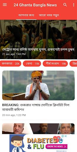 24 Ghanta Bangla News screenshot 1