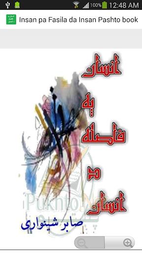 Insan pa Fasla da Insan Pashto