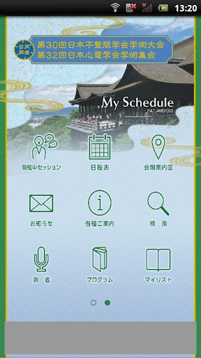 第30回日本不整脈学会学術大会/第32回日本心電学会学術集会