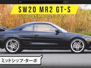 MR2 SW20 GT-S (III型)のカスタム事例画像 GT-Sさんの2018年12月27日11:41の投稿