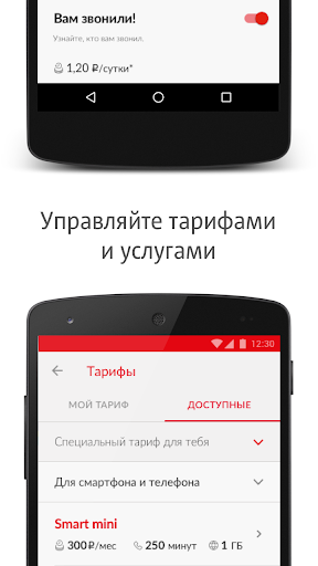 Мой МТС screenshot 4