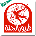 Anachid Toyor Al Jannah & Baby icon