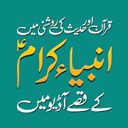 Anbiya ke Qissay Audio Mp3 (From Quran & Hadiths)