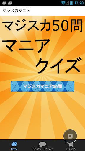 マジスカ マニアな超難題クイズ!!