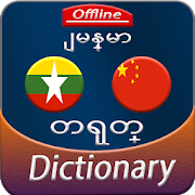 Burmese to Chinese offline Dictionary
