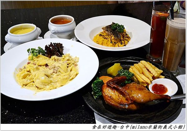 milano米蘭街義式小館.風味絕佳的義式料理餐廳.排餐燉飯.手工披薩.輕食飲料.下午茶甜點.眾多好料等您來嚐鮮!