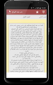 قصص مغربية واقعية - بدون نت screenshot 10