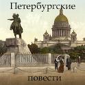 Петербургские повести Гоголь icon