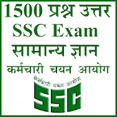 SSC Exam GK General Knowledge