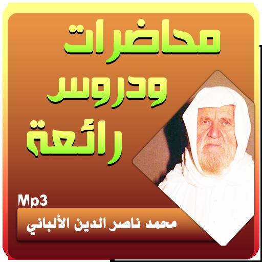 محمد ناصر الدين الألباني - محاضرات رائعة