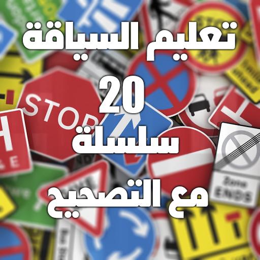 تعليم السياقة بالمغرب علامات المرور