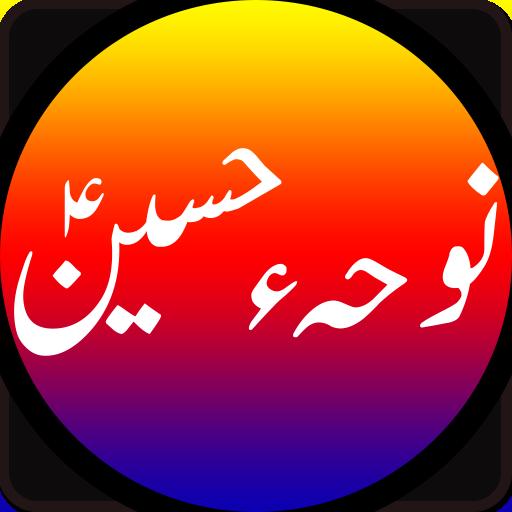Top Nohay Videos - Ya Hussain