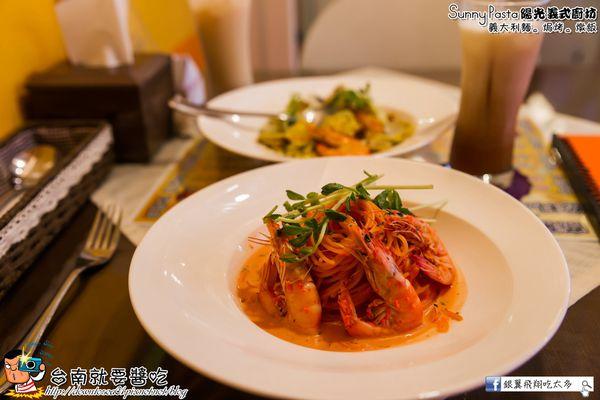 平價美味義大利麵 Sunny Pasta陽光義式廚坊