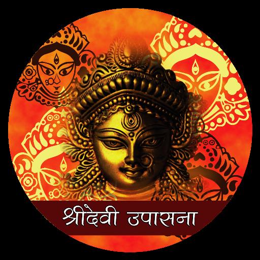 Devi Upasana.