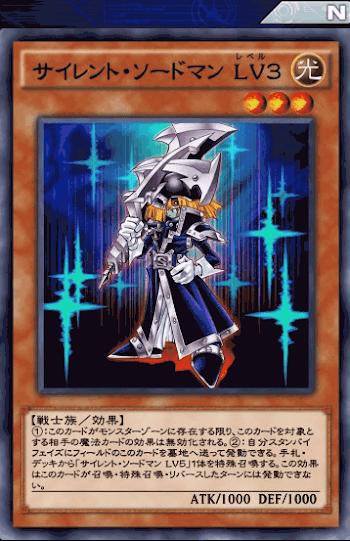 サイレント・ソードマンLv3