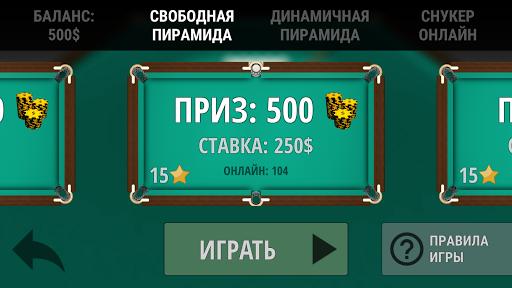 Russian Billiard Pool 10.0.12 screenshots 17