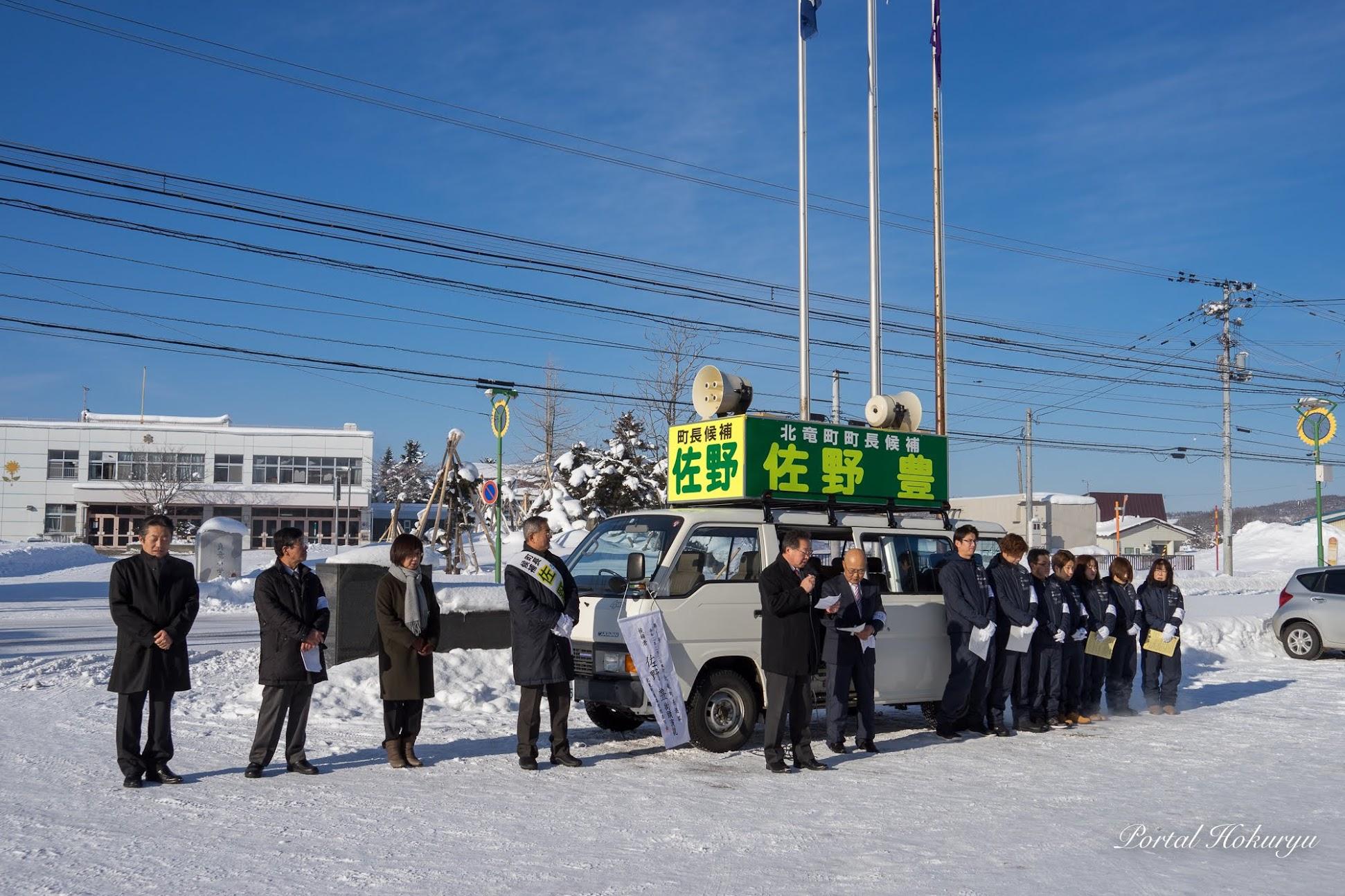 北竜町議会議員・藤井雅仁 副議長のご挨拶