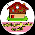 الرقية الشرعية لتطهير المنزل icon
