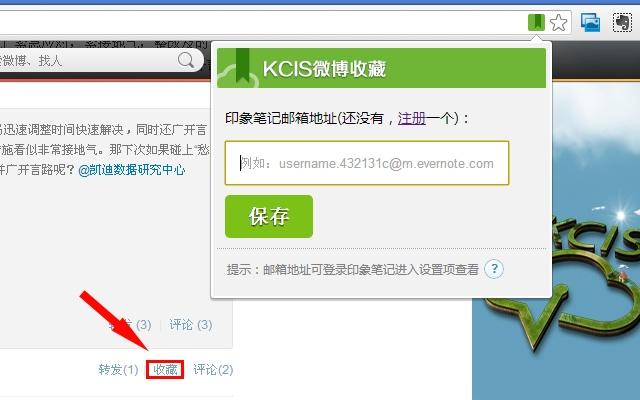 KCIS微博收藏